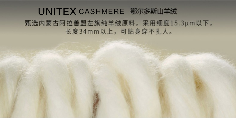 cashmere material supplier