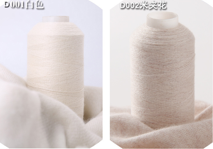 cashmere wool yarn supplier
