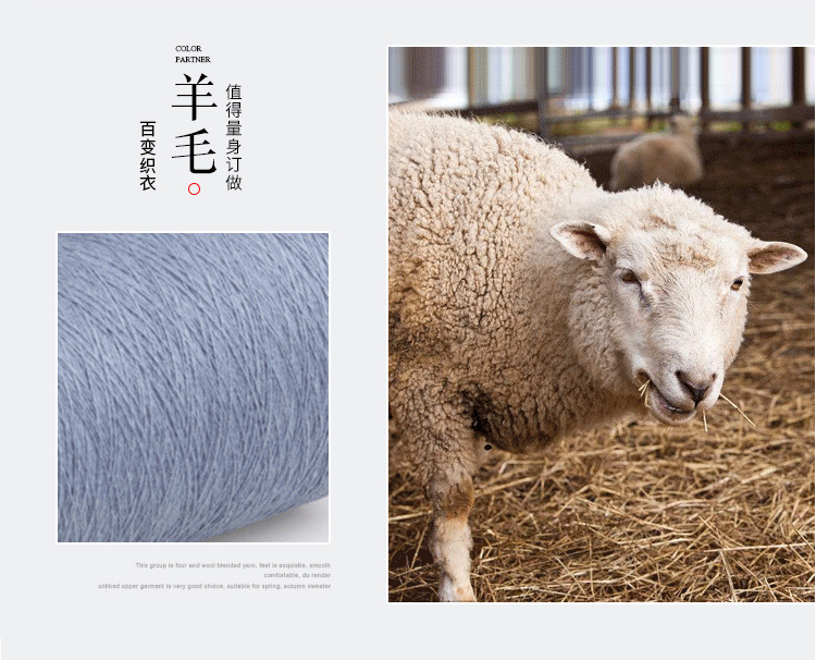 merino wool supplier